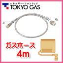 東京ガス ガスコード (F型) 4M ガスホース