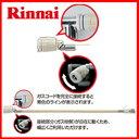 ■送料無料■RGH-30K ガスコード(13A・LPガス兼用タイプ)3mガスホース (13A LPガス兼用タイプ) RGH30K RGH