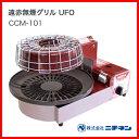 ■送料無料■ 遠赤無煙グリル UFO CCM-101 ニチネン カセットガスコンロ 卓上型コンロ 家庭用