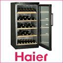 ■ 送料無料 ■ Haier ハイアール ■  JQ-F298A(K) 120本収納可能な大型ワインクーラー