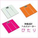 ■送料無料■PRISM プリズム■ 体組成計ヘルスメーター ぴたり オレンジ・ピンク・ホワイト