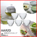 ■HARIO■ハリオグラス 耐熱ガラスカップ 5個セット  HU-3012 ■食洗機 熱湯 電子レンジ オーブン 対応■ 特別セール ギフト HU3012