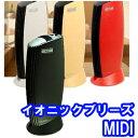 ■送料無料■ イオニックブリーズMIDI  空気清浄機