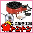 ■送料無料■たこ焼き工場トントン KS-2614 自動返し運転機能付 自動でまんまるのタコ焼きが焼けるたこ焼き器