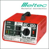 merutekku 电池充电器12V/24V事情(开放型)RC-100突然的电池上,只要有这个已经也不可怕!一般从汽车大型农机,到小型船舶!大自工业RC100[メルテック バッテリー充電器 12V/24V用(開放型) RC-100 突然のバッテリー