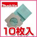 マキタ 充電式クリーナー4076D用 紙パック10枚入 A-48511