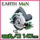 EARTH MAN アースマン 電気丸のこ147mm DM-100 電動工具 電動丸のこ 高儀