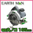 ■送料無料■EARTH MAN アースマン 電気丸のこ165mm DM-110 電動工具 電動丸のこ 電気丸鋸 高儀