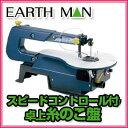 ■送料無料■EARTH MAN アースマン スピードコントロール付卓上糸鋸盤 SS-301 電動工具 卓上糸のこ盤 高儀