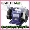 EARTH MAN アースマン ホームベンチグラインダー GHB-150 電動工具 研磨・研削・バリ取りに 高儀