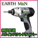 EARTH MAN アースマン 無段変速 ACインパクトドライバー IDR-130 電動工具 ネジ・ボルト・ナットなどの締め付け・ゆるめ・木工・樹脂への穴あけに!高儀