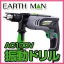 EARTH MAN アースマン AC100V振動ドリル DR-110V 電動工具 木材・金属・プラスチック・コンクリートなどの穴あけ作業に!高儀
