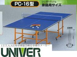 ■送料無料■ユニバー PC−16型 家庭用サイズファミリーベスト卓球台 ■代金引換不可■PC-16 PC16 卓球台 家庭用