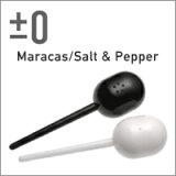 ■■■■±0 Maracas/Salt & Pepper■ しお・こしょう容器 ZTS-Q010 プラスマイナスゼロ ZTSQ010