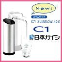 ■特別セール■送料無料■新製品!日本ガイシ C1(シーワン) CW-401スリムタイプ浄水器 単身生