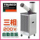 冷氣機 - TRUSCO スポットエアコン TS-25DP-3 三相200V 自動首振り機能付 1時間あたり電気代7.7円〜 スポットクーラー トラスコ中山