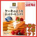 ケーキのようなホットケーキミックス 400g×24個セット SHOWAバニラ&バターミルクの風味豊かなSHOWAのホットケーキミックス 昭和産業