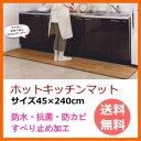 ■送料無料■ホットキッチンマット 240cm SB-KM240(N)/SB-KM240(D)/ナチュラルブラウン/ダークブラウン 寒いテーブルの下や台所ダイニン...