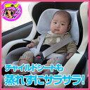 楽天なでしこスタイルクールでドライな清涼チャイルドシートカバー ピンク 汗っかき赤ちゃんのためのサラサラシート