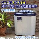 ◆送料無料◆小型洗濯機 マイセカンドランドリー TOM-05 シービージャパン二槽式洗濯機 簡易洗濯機 小型洗濯機 脱水 一人暮らし 2層式 ミニ洗濯機 ペット