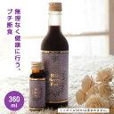 酵素ドリンク【BIO Berry Fast(ビオベリーファースト)360ml】(※ミニボトル50mlは含まれません)【日本ファスティングコンシェルジュ..