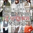福袋 2020 レディース 「なでしこ」あの幻の2万円服袋福...