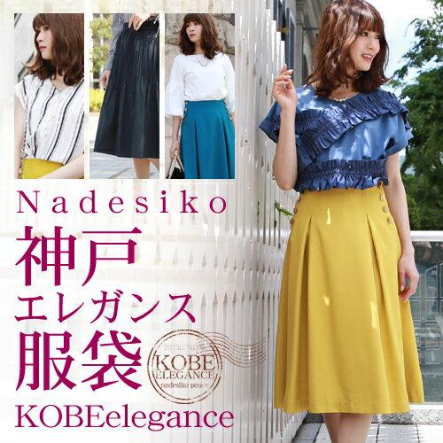 神戸エレガンス夏服袋♪ トップス+スカートの2点...の商品画像
