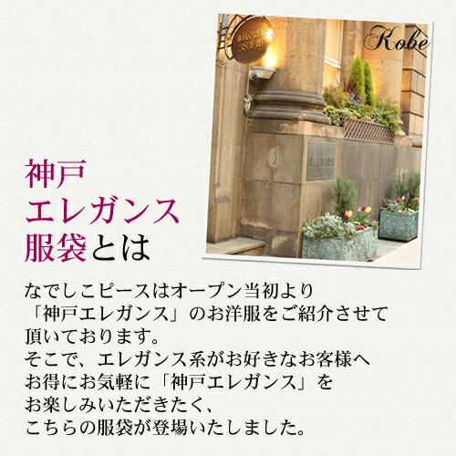 神戸エレガンス夏服袋♪ トップス+スカートの2...の紹介画像2