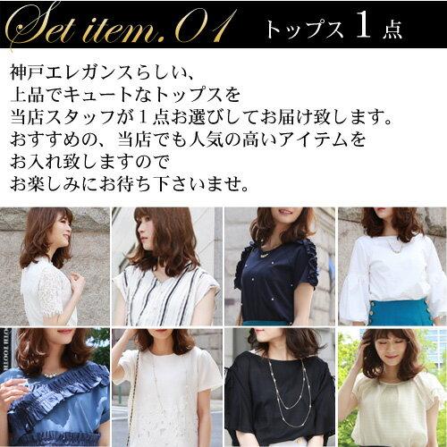 神戸エレガンス夏服袋♪ トップス+スカートの2...の紹介画像3