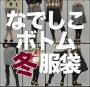【福袋】「なでしこ」大人気福袋・ボトム冬服袋