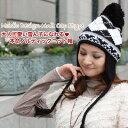 ノルディックニット帽「なでしこ」ぽんぽん付きノルディック柄ニット帽2タイプ*