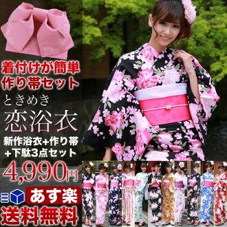 """8柄 choose from yukata set women making belt """"nadeshiko"""" crush ★ love yukata 3 point set yukata yukata weekend yukata ladies yukata retro"""