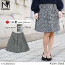 「なでしこ」日本製ツイードスカートスカート 膝上丈 Aライン フレア ツイード フォーマル 入学式ブラック 春