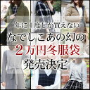 「なでしこ」あの幻の2万円服袋福袋 2018 コート ワンピース カシミヤ 手袋 ファーマフラー リアルファー