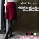 楽天洋服・小物 なでしこ日本製にバージョンアップ!ウエストゴム美ラインストレッチフレアスカート ひざ丈 秋冬 フレア スカート 黒 オフィス ミセス