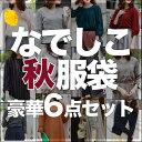 【最大1,000円OFFクーポン】「なでしこ」あの噂の秋服袋...