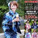 【期間限定送料無料】浴衣 セット レトロ レディース 平帯 選べる20柄 ときめき恋浴衣