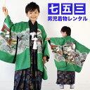 【レンタル】【七五三着物レンタル】七五三 5歳 男の子用 羽織袴13点セット「緑地に鷲と松」 往復送料無料 お正月