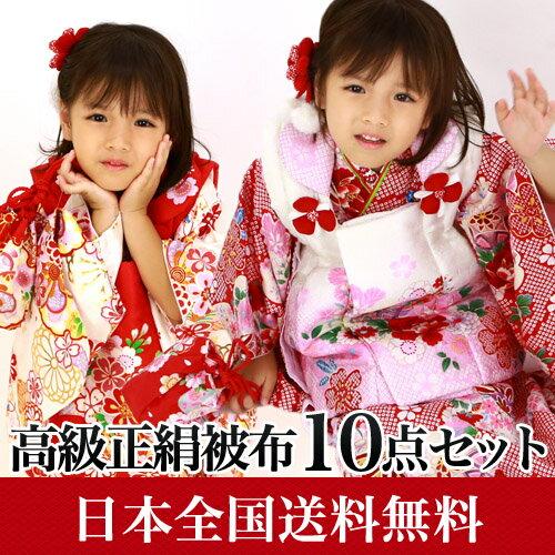 七五三 着物 3歳 正絹 選べる全7柄 高級正絹被布セット送料無料 きもの 3才 三歳 三…...:nadesiko:10006144