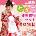 【最大500円OFFクーポン】七五三 着物 3歳 フルコーデ...