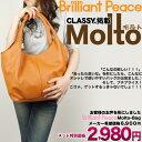 〔送料無料〕BrilliantPeace・Molto-モルト-通勤通学