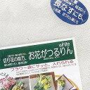 切り花の袋詰め補助具 お花がつるりん white 45×30cm 1枚 - 一色本店