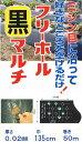 イワタニ菜園シリーズ フリーホール 黒マルチ 0.02mm×135cm×50M - 岩谷マテリアル