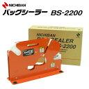 バッグシーラー BS-2200 − ニチバン