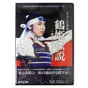鶴姫伝説 ・2009年の初演以来、再演を望む声が多く、しまなみ海道15周年と瀬戸内海国立公園指定80周年の節目に合わせて再演されたミュージカルです。 ・舞台は戦国時代の大三島(今治市)にある大山祇神社。伝説を元に、大宮司の娘として敵の侵略から海を守る宿命を負った鶴姫が平和のために懸命に生きる姿を描いています。鶴姫を愛するクロタカとの恋模様にも注目です。 ・作、作詞はディズニー映画『アナと雪の女王』の訳詞を担当した高橋知枷江氏が手がけました。 ・このDVDには、2015年2月上演分を収録しています。 商品詳細 タイトルミュージカル 鶴姫伝説 瀬戸内のジャンヌ・ダルク 作・作詞高橋知枷江 演出栗城宏 作曲深沢桂子 振付尚すみれ 出演鶴姫:塩月綾香 クロタカ:柳瀬亮輔 カモメ:吉田葵 ほか 再生時間本編110分 DVD規格片面一層 MPEG-2 企画・制作ジョイ・アート 映像制作愛媛CATV 制作協力わらび座 販売者坊ちゃん劇場