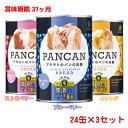 パン・アキモト パンの缶詰 賞味期限37カ月のパン缶(ブルーベリー/オレンジ/ストロベリー) 各24缶/ケース×3