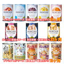 パン・アキモトのパンの缶詰全種類13缶セット(保存期限37カ月3種類・13カ月10種類)
