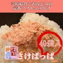 ソフトふりかけ さけぱっぱ/学校給食用 3.3g×40袋入 − 大島食品