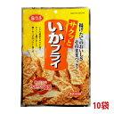 助六食品 珍味 サクッといかフライ 72g×10袋