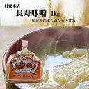 長寿味噌(ちょうじゅみそ)1kg 減塩タイプ ー 村要本店
